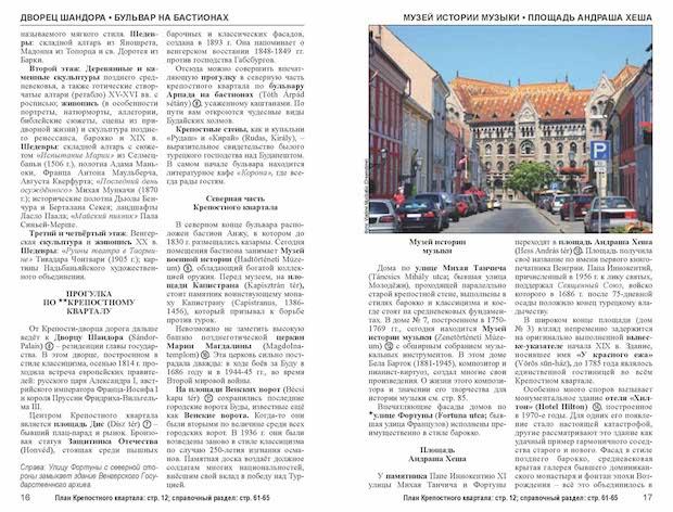 Путеводитель по Будапешту - разворот