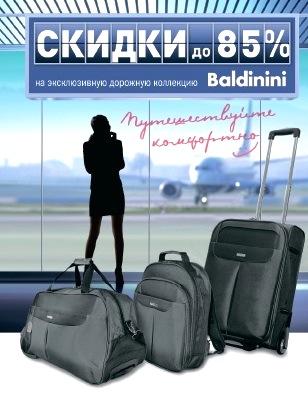 Вот такие чемоданы и сумки предлагаются в Перекрестке участникам акции