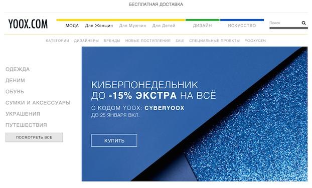 Yoox_website