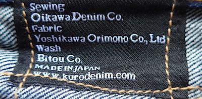 джинсы из денима Yoshikawa Orimono