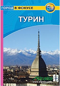 TCook_Fair-Torino