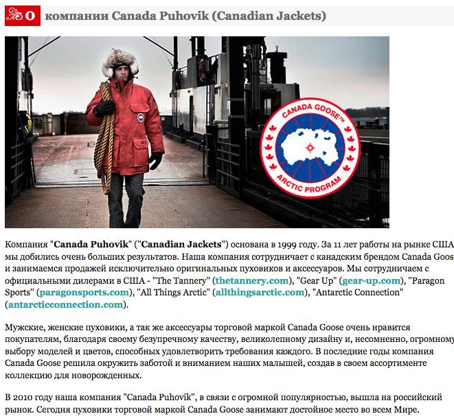 Canadapuhovik.com отзывы