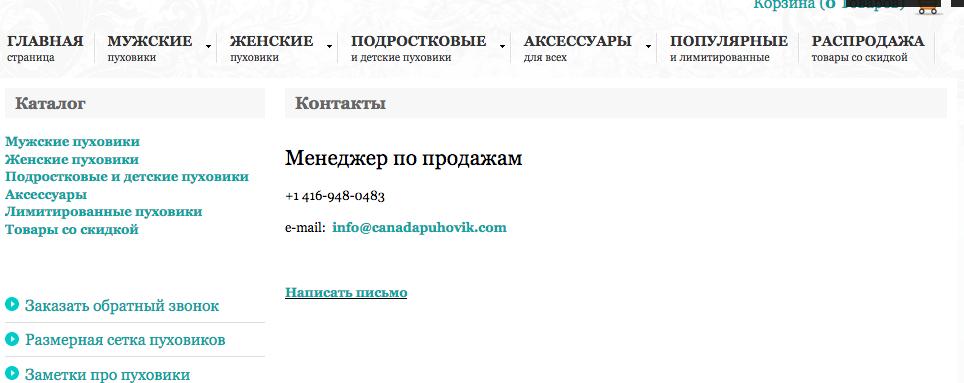 Canadapuhovik.com контакты