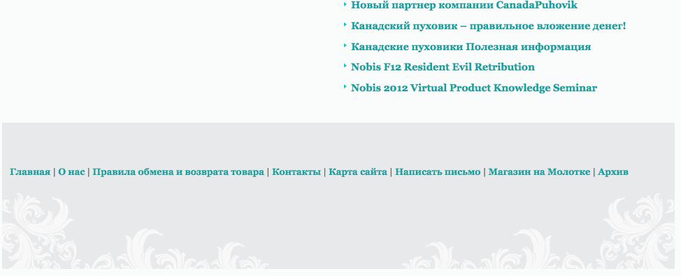 Отзывы про canadapuhovik.com