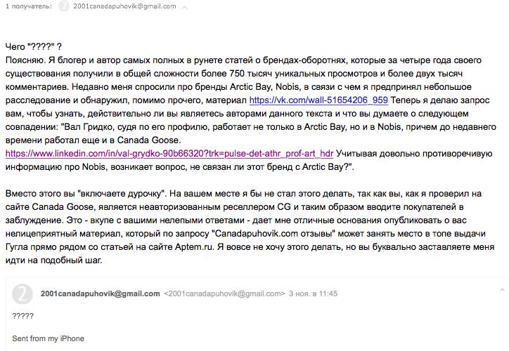 email-cpuhovik2