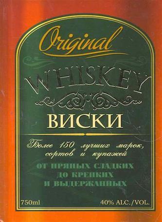 Книга про виски на русском языке