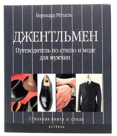 Книга Джентльмен