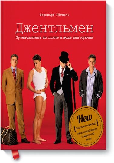 Джентльмен Ретцель - Манн Иванов и Фербер
