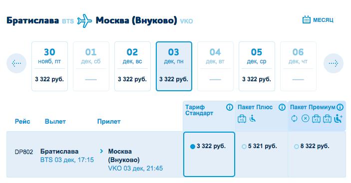 бюджетные рейсы в Европу