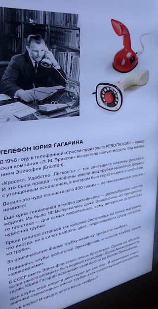 телефон Гагарина