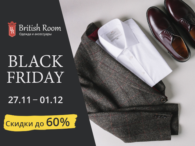 Black Friday British Room