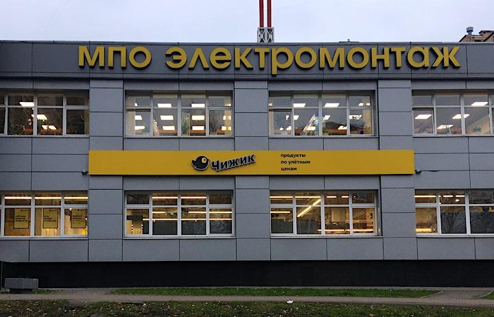 супермаркет Чижик Москва
