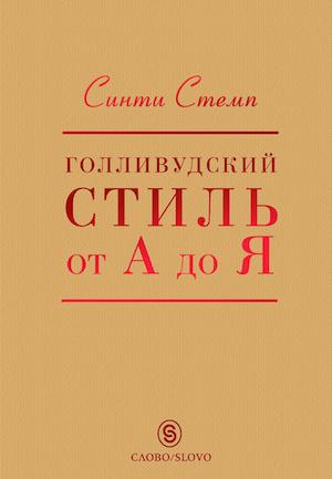 книга Синти Стемп
