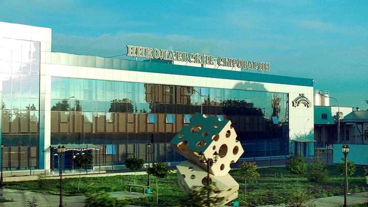 завод Николаевские сыроварни